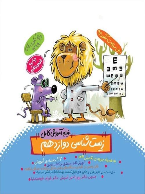 کتاب دی وی دی آموزش زیست شناسی دوازدهم ماز