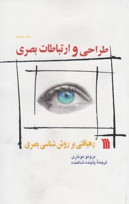 کتاب طراحی و ارتباطات بصری