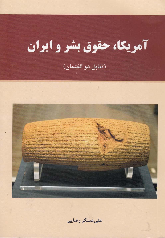 کتاب آمریکا، حقوق بشر و ایران