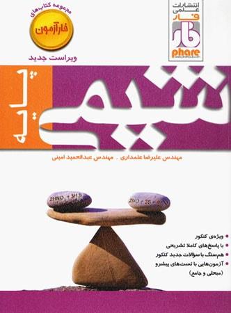 کتاب آزمون شیمی پایه