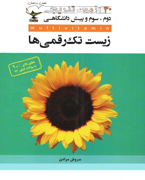 کتاب ۴۰ آزمون تدریجی زیست شناسی تک رقمیها