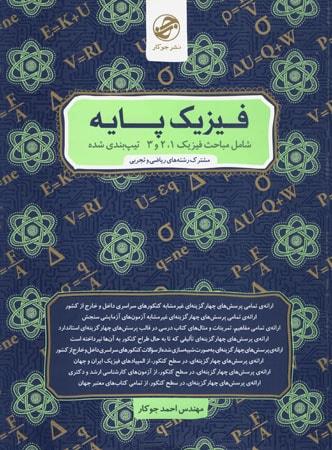کتاب فیزیک پایه جلد اول