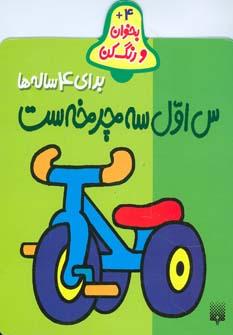 کتاب س اول سهچرخه ست
