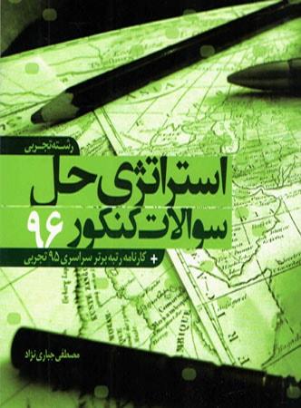 کتاب استراتژی حل سوالات کنکور ۹۶ رشتهٔ تجربی