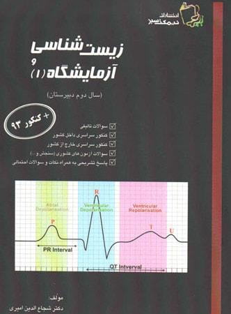 کتاب زیست شناسی ۱ سال دوم