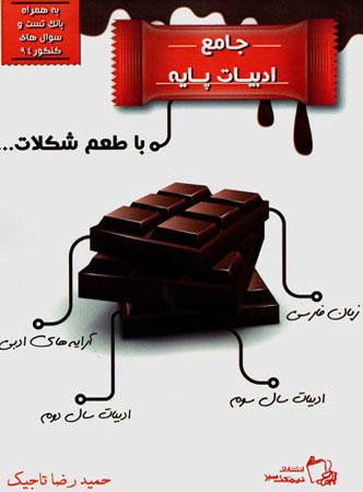 کتاب ادبیات پایه با طعم شکلات
