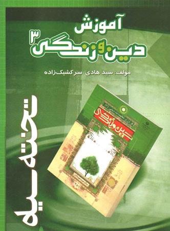 کتاب آموزش دین و زندگی ۳