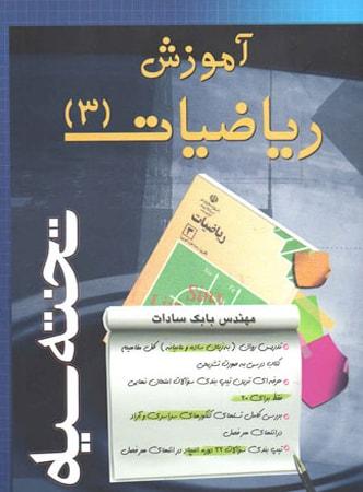 کتاب آموزش ریاضیات ۳
