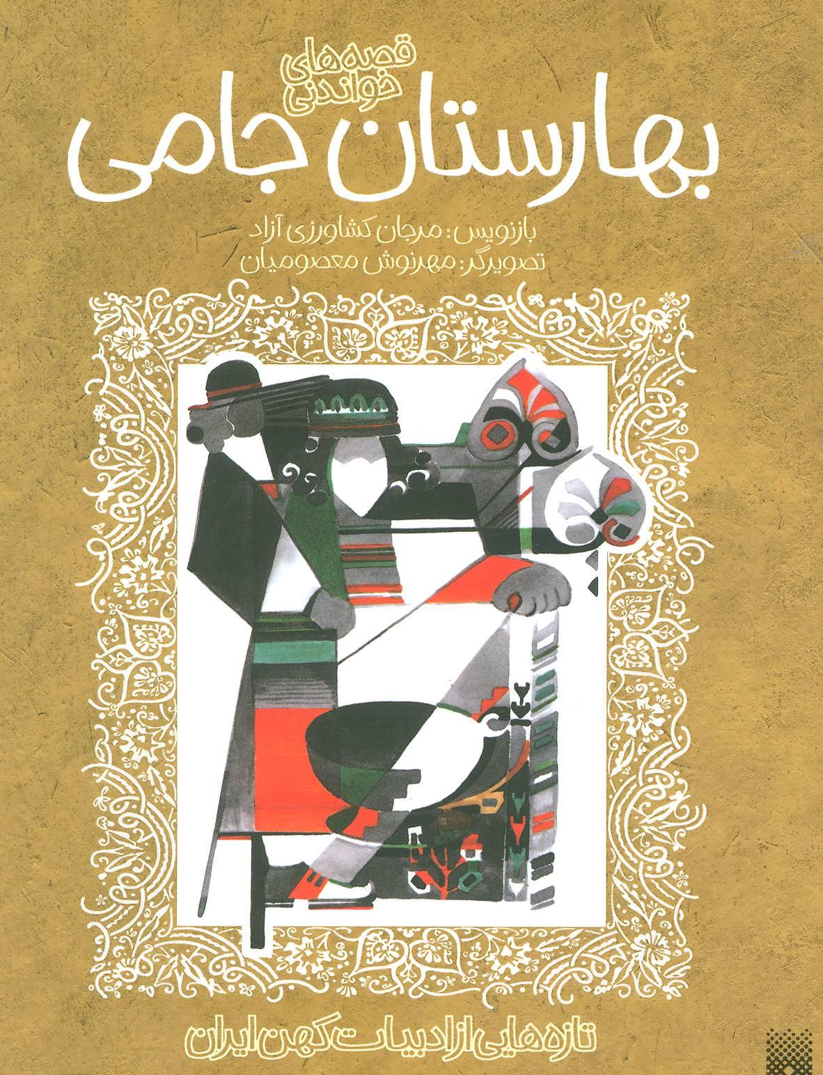 کتاب قصههای خواندنی بهارستان جامی