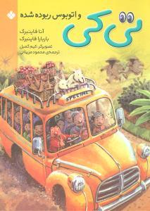 کتاب تیکی و اتوبوس ربوده شده