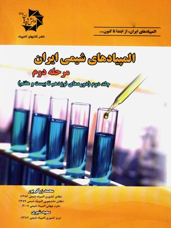 کتاب المپیادهای شیمی ایران مرحله دوم جلد دوم
