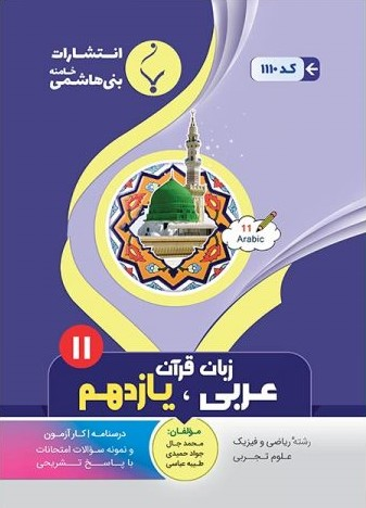 کتاب عربی یازدهم رشته ریاضی و رشته تجربی