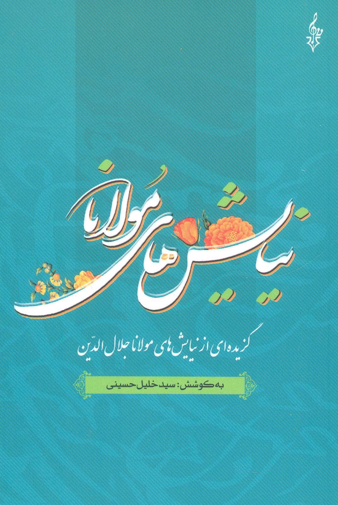 کتاب نیایشهای مولانا