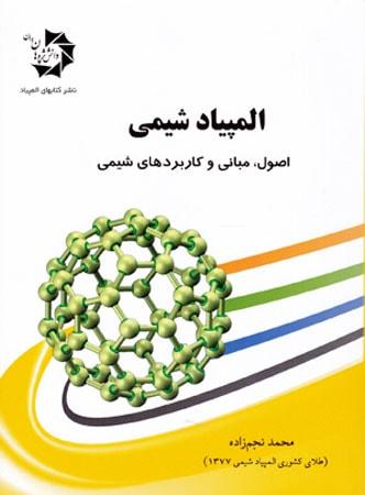 کتاب المپیاد شیمی اصول، مبانی و کاربردهای شیمی