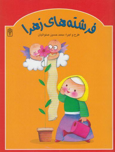 کتاب فرشتههای زهرا