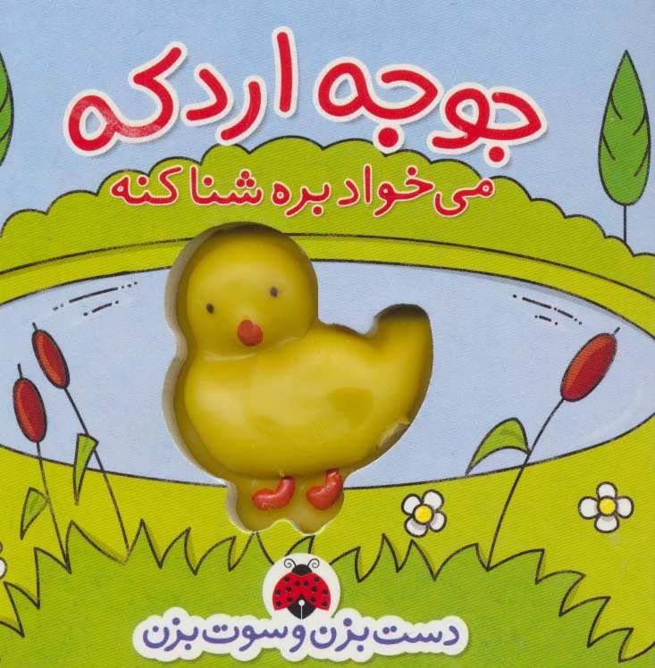 کتاب جوجه اردکه میخواد بره شنا کنه!