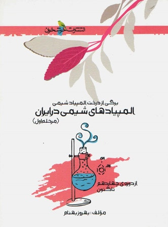 کتاب المپیاد شیمی ایران مرحله اول