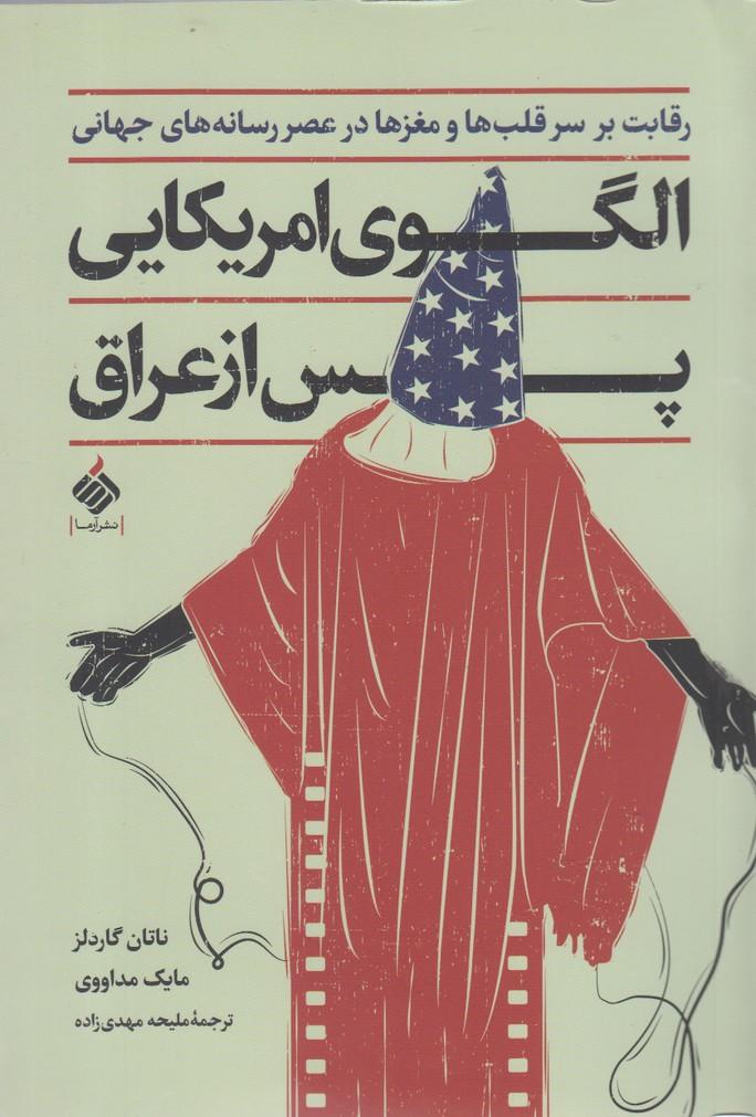کتاب الگوی امریکایی بعد از عراق