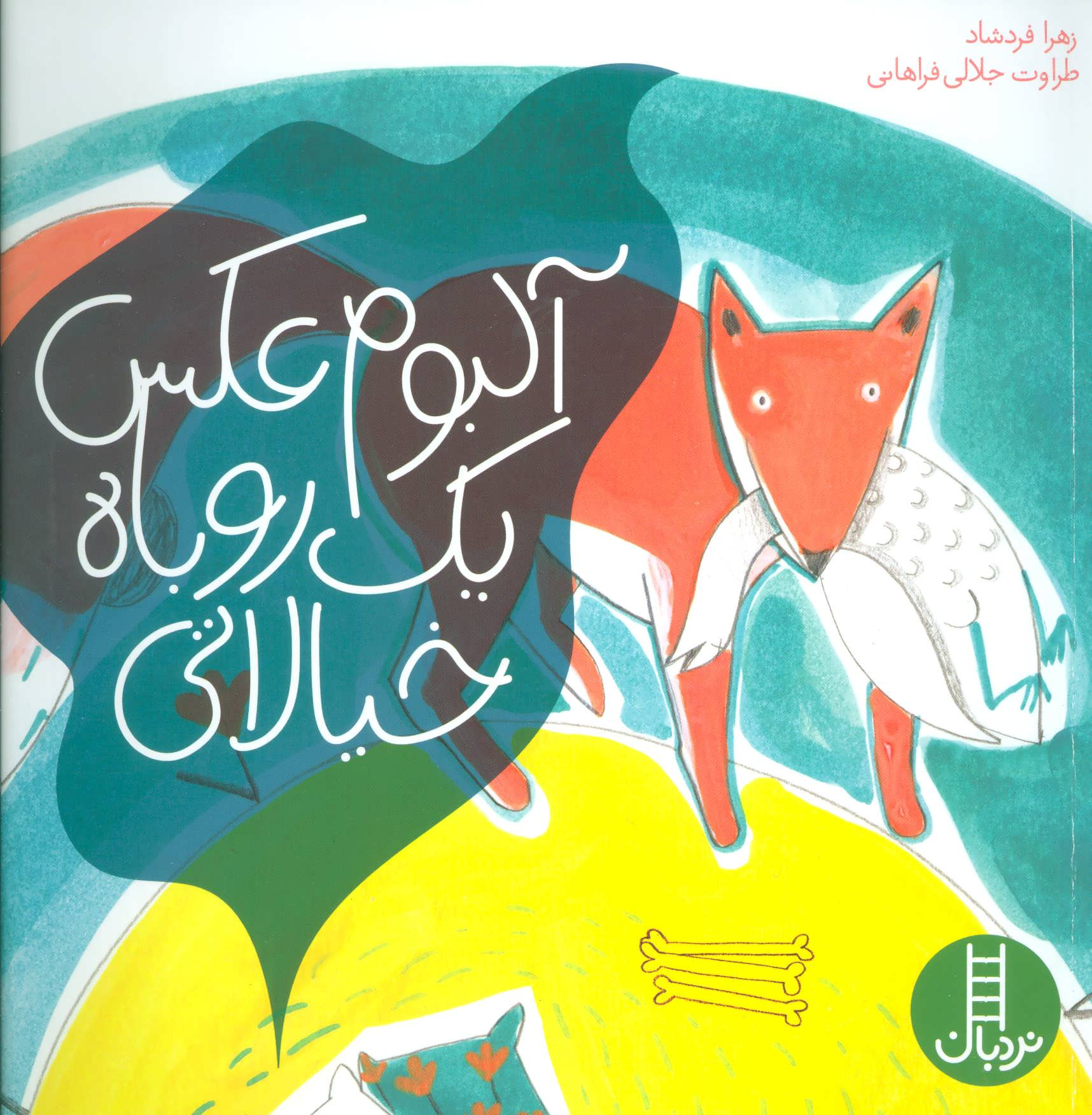 کتاب آلبوم عکس یک روباه خیالاتی