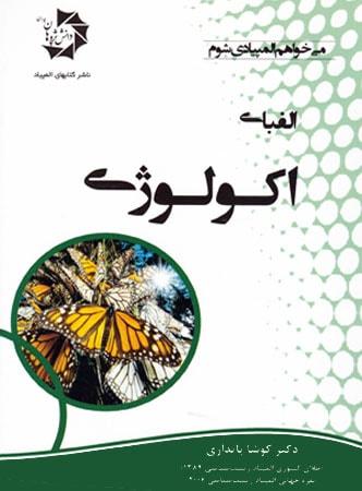 کتاب الفبای اکولوژی