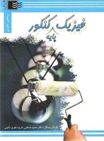 کتاب فیزیک پایه کنکور