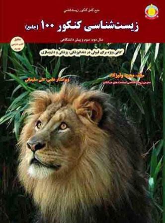 کتاب زیست شناسی جامع کنکور ۱۰۰