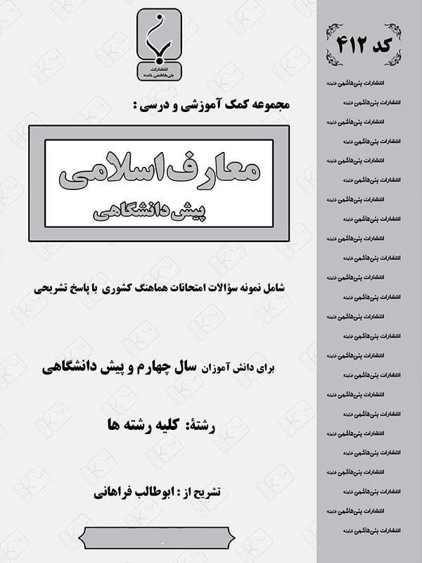 کتاب دین و زندگی (معارف اسلامی) پیش