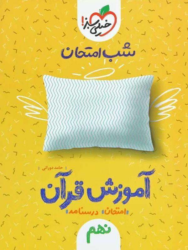 کتاب شب امتحان آموزش قرآن نهم
