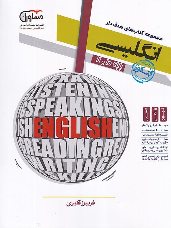 کتاب زبان انگلیسی پایه کنکور دهم و یازدهم