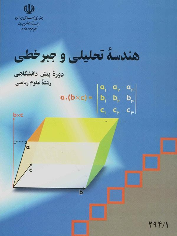 کتاب هندسه تحلیلی و جبر خطی پیش درسی