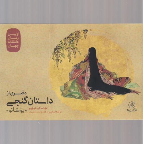 کتاب دفتری از داستان گنجی (یوگائو)