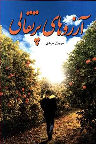 کتاب آرزوهای پرتقالی