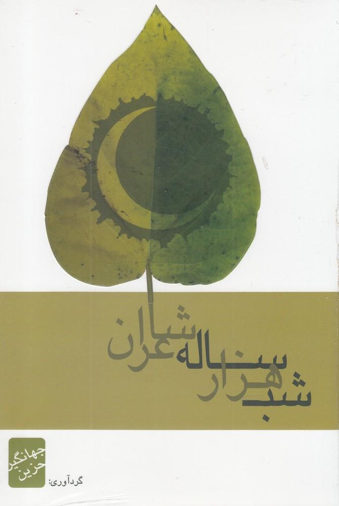 کتاب شب هزارساله شاعران