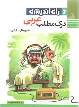 کتاب درک مطلب عربی