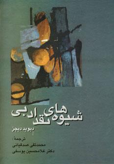 کتاب شیوههای نقد ادبی