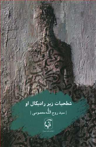 کتاب شطحیات زیرِ رادیکال او