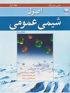 کتاب اصول شیمی عمومی جلد اول