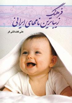 کتاب فرهنگ زیباترین نامهای ایرانی
