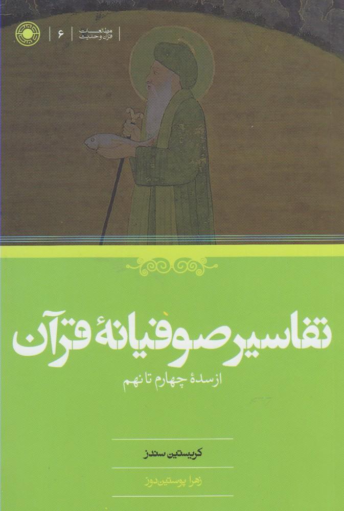 کتاب تفاسیر صوفیانه قرآن از سده چهارم تا نهم هجری