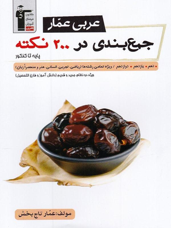 کتاب جمع بندی عربی عمار در ۲۰۰ نکته جامع کنکور