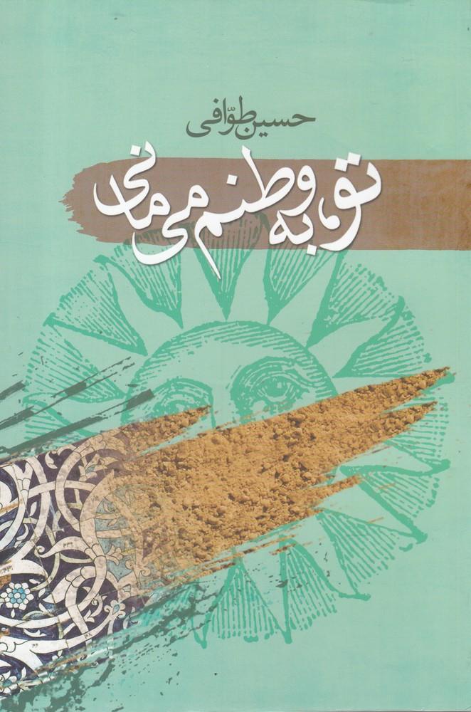 کتاب تو به وطنم میمانی