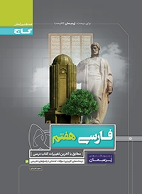 کتاب پرسمان فارسی هفتم