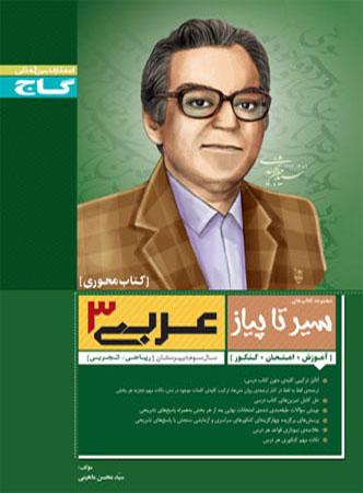کتاب عربی ۳ عمومی محوری سیر تا پیاز