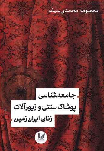کتاب جامعهشناسی پوشاک سنتی و زیورآلات زنان ایران زمین
