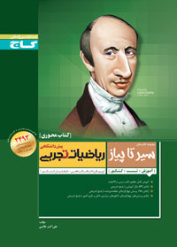 کتاب سیر تا پیاز ریاضیات تجربی پیش دانشگاهی