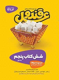 کتاب قند و عسل پنجم (دو جلدی)