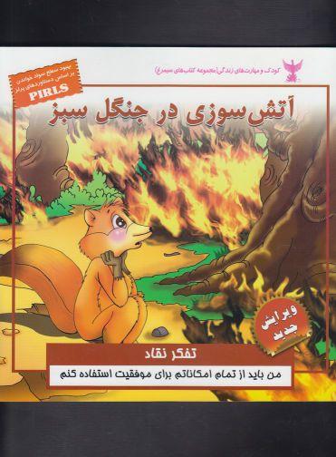 کتاب درخت سیبی که با امام دوست بود