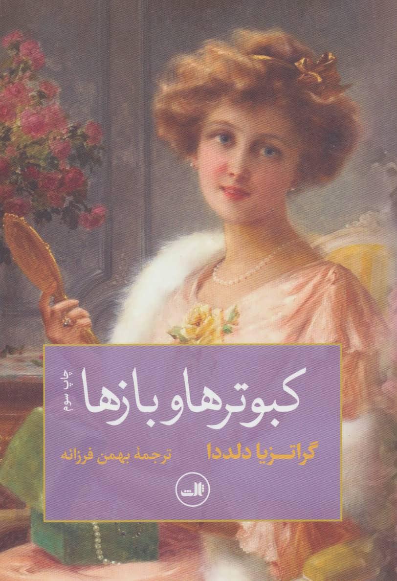 کتاب کبوترها و بازها