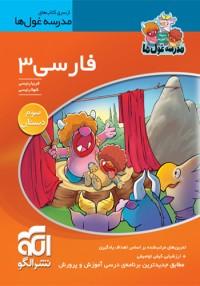 کتاب فارسی سوم ابتدایی مدرسه غولها