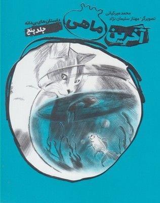 کتاب آخرین ماهی